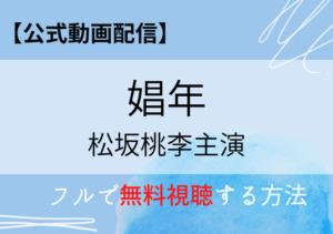 娼年(映画)フルはデイリーモーションで無料視聴できる?松坂桃李主演作でAmazonプライム配信予定は?