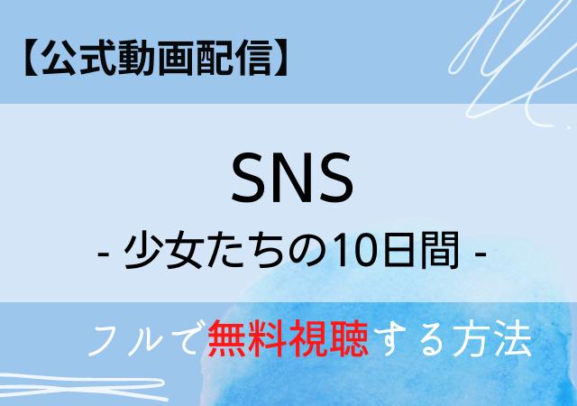 SNS少女たちの10日間の配信はNetflix・Amazonプライムで無料視聴あり?公式配信動画と最新放送予定日