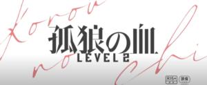 孤狼の血,level2,無料動画