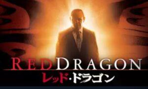 レッドドラゴン,映画,動画,配信