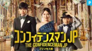 コンフィデンスマン,JP,プリンセス編,配信