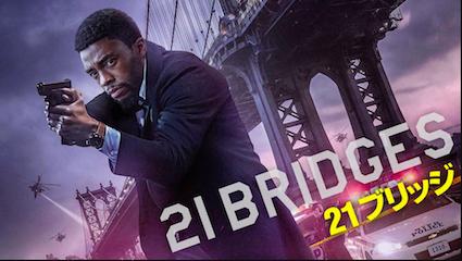 21ブリッジ,配信,ネットフリックス,
