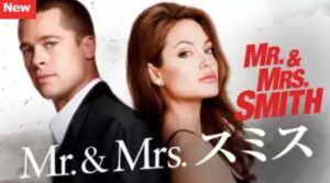 Mr.&Mrsスミス,無料,動画