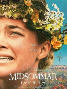 ミッドサマー,Amazonプライム