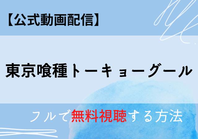 東京グール映画の動画フルを無料視聴できるのはパンドラ?ネットフリックス公式配信情報