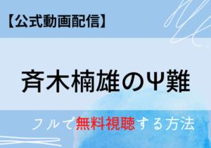 斉木楠雄のΨ難(映画)の動画フルを無料視聴できるのはパンドラ?公式配信サービス一覧