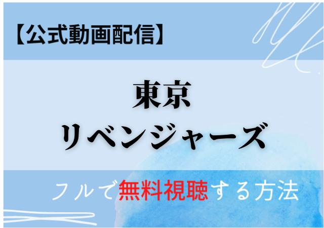 東京リベンジャーズ(映画)無料視聴はNetflixだけ?フル動画を配信してるのはデイリーモーション?