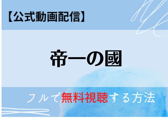 帝一の國(映画)のフル無料動画はDailymotion・Pandora?公式配信情報と無料視聴方法