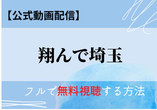 翔んで埼玉(映画)の無料動画はデイリーモーションで視聴できる?公式配信情報一覧