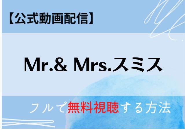 Mr.&Mrsスミスの無料動画はNetflixで配信中?フル視聴するならデイリーモーション?