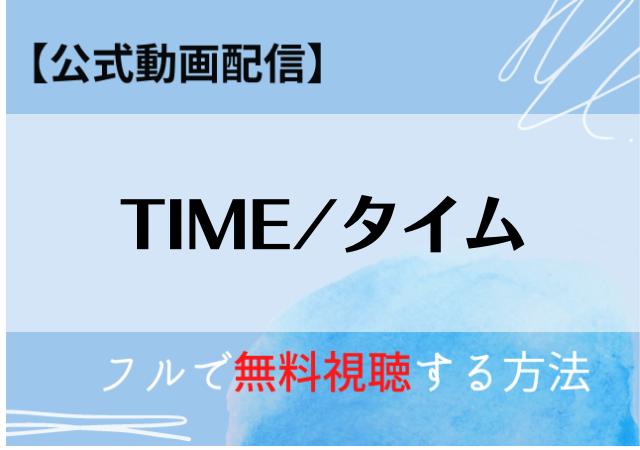 TIME/タイム配信を視聴するならデイリーモーション?フル無料動画はどこで見れる?