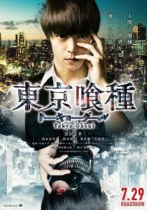 東京グール,映画,動画,フル,無料