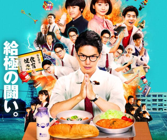 劇場版おいしい給食 Final Battle,動画,配信