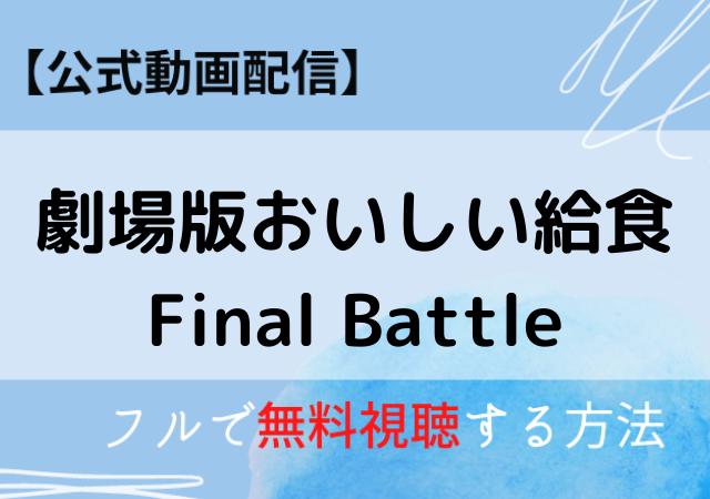 劇場版おいしい給食 Final Battleの配信動画はNetflixであり?フル視聴はPandora?