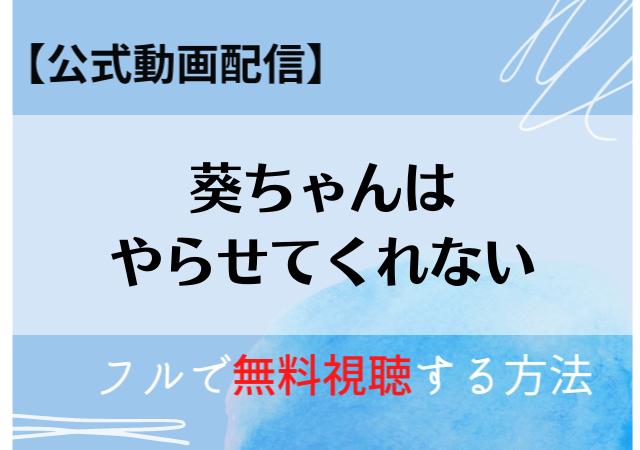 葵ちゃんはやらせてくれない動画配信はNetflixやアマプラで見れる?フル視聴する方法
