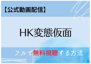 HK変態仮面(映画)配信はネットフリックス?無料動画はPandoraで見れる?