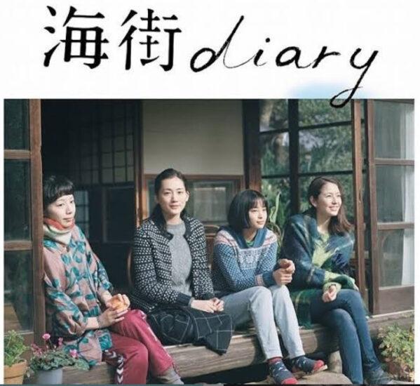 海街diary,動画,配信